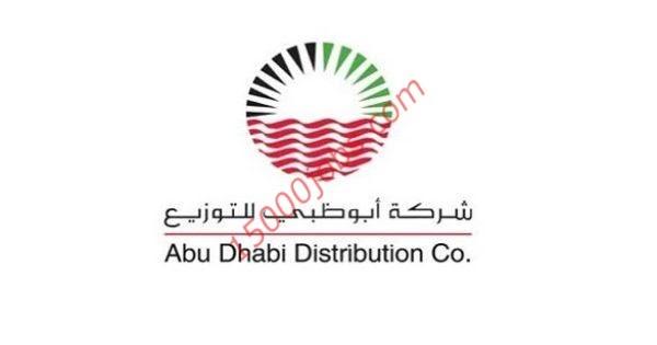 شركة أبوظبي للتوزيع تُعلن عن وظائف شاغرة لديها