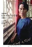 増補復刻版 ビルマからの手紙 1995~1996