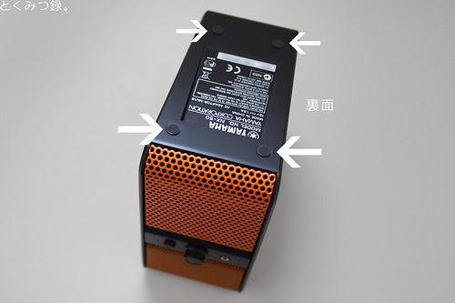 裏面 ヤマハ パワードスピーカー オレンジ NX-50(D)