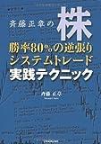 斉藤正章の「株」勝率80%の逆張りシステムトレード実践テクニック