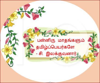 தலைப்பு-மாதங்களின் பெயர்கள் தமிழ் : thalaippu_maathangalinpeyrgal-thamizh