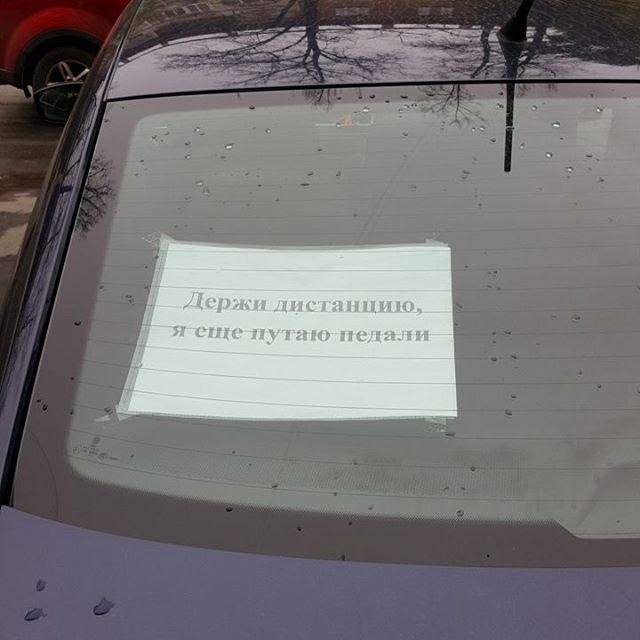 Ну, хорошо... асфальт, дорожная разметка, надписи на машинах, прикол