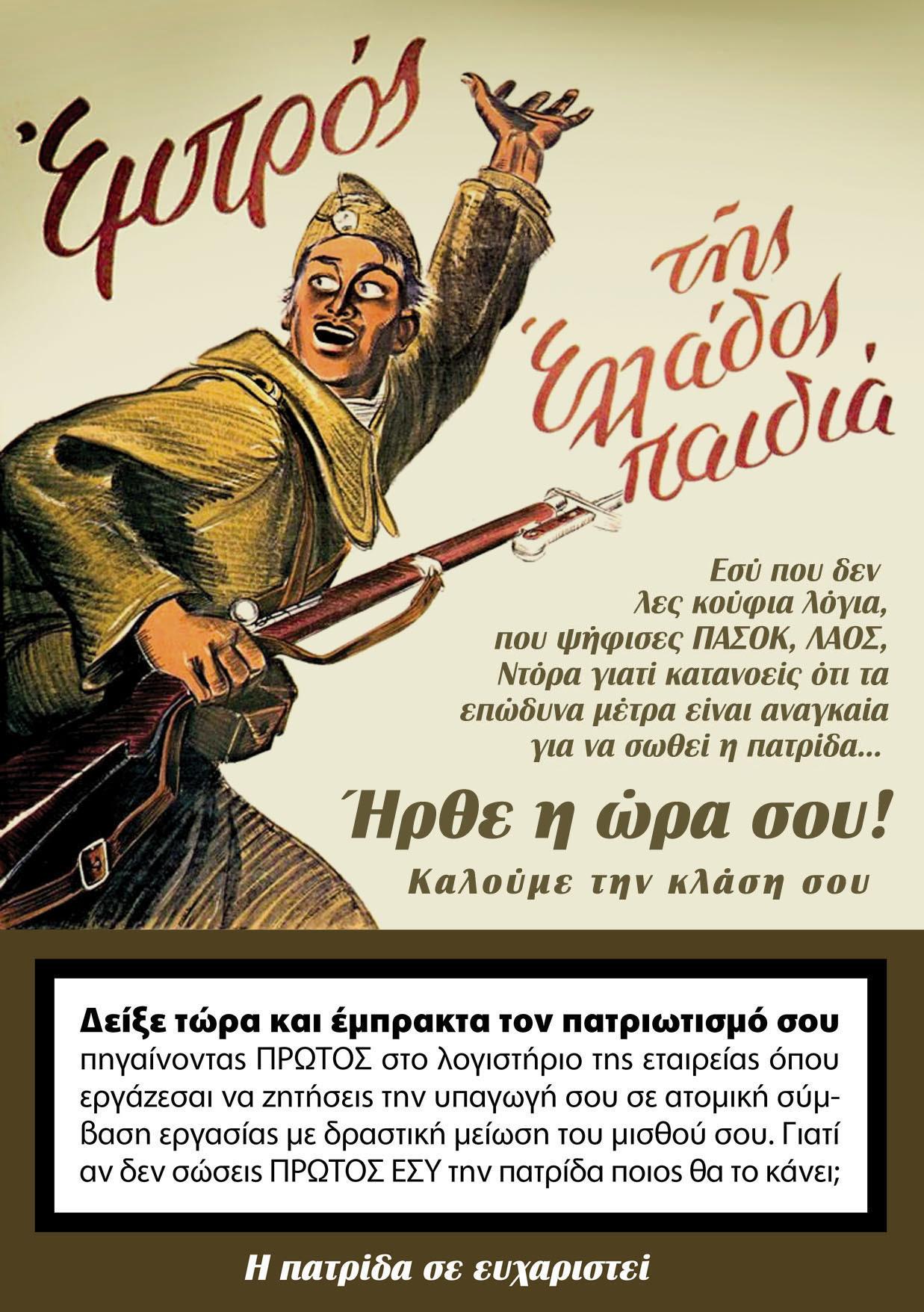 Εμπρός της Ελλάδος παιδιά!!!