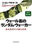 ウォール街のランダム・ウォーカー <原著第10版>―株式投資の不滅の真理