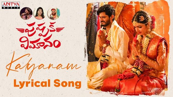 Kalyanam Lyrics - Pushpaka Vimanam (2021) Lyrics in English and Telugu