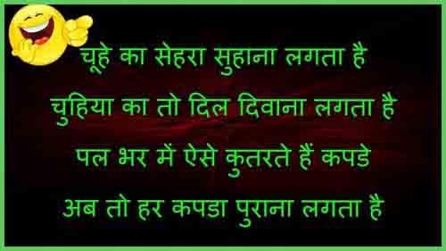 63 Hindi Shayari Funny Shayari With Image Download For Whatsapp