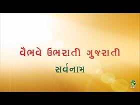 Sarvangi Shikshan Primary Schools By GIET