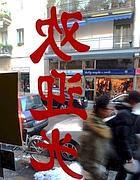 Un negozio cinese in via Paolo Sarpi, a Milano