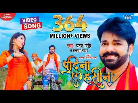 Pudina Ae Haseena - Download |MP3-MP4-Lyrics| Pawan Singh | Bhojpuri Video Song 2021