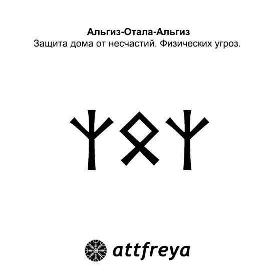 Альгиз-Отала-Альгиз (ᛉᛟᛉ) – защита дома от несчастий. Физических угроз.