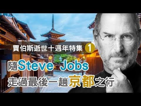 EP53.【賈伯斯逝世十週年】特集一:隨Steve Jobs 走過最後一趟京都之行【日本歷史旅行】
