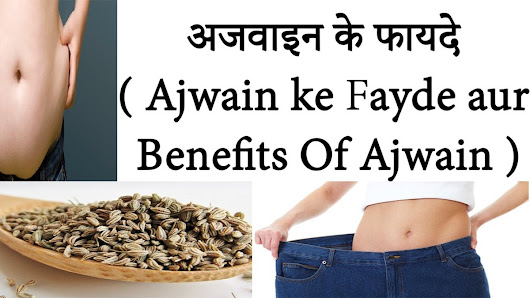 Ajwain Seeds : Uses and benefits