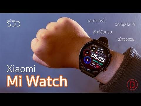 รีวิว Xiaomi Mi Watch จอโคตรดี ฟังก์ชันครบ ชอบสุดตั้งแต่ใช้มา