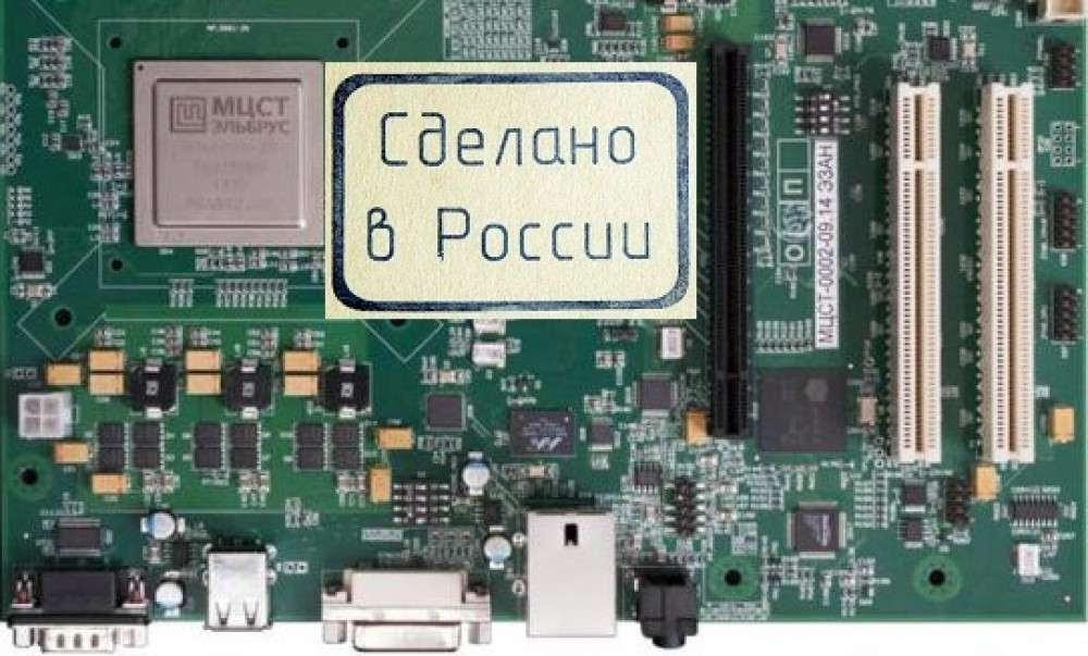 Микроэлектронная промышленность России: состояние и перспективы развития