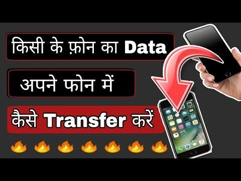 Kisi ke bhi phone ka poora data apne phone me mangao !! Get all the data from any phone