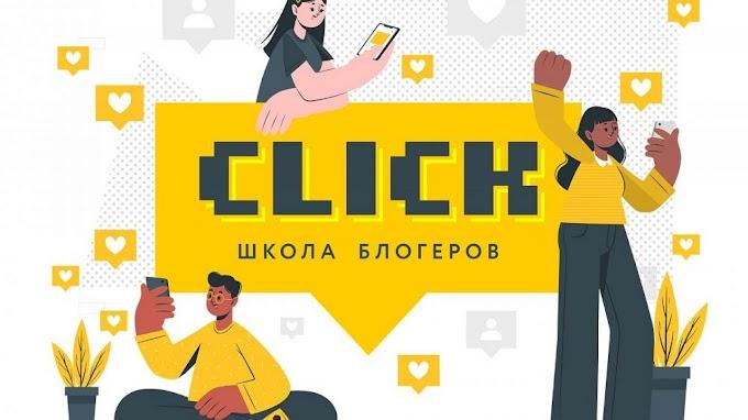 В Сургутском районе идет набор в школу блогеров