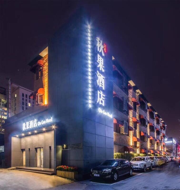 Discount Qiuguo Hotel Beijing Wukesong