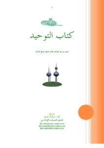 Bismillah Arab Gundul