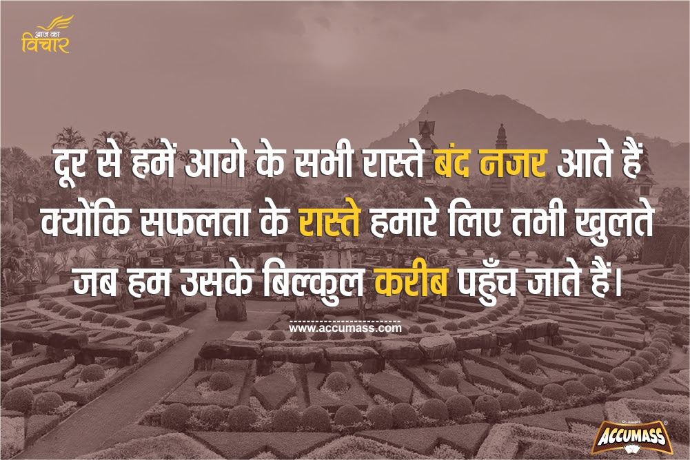 Emotional Quotes In Hindi Thoughts Aaj Ka Suvichar In Hindi
