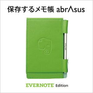 手書きメモをEvernoteに保存。Evernote(エバーノート)のモバイル入力でバイス(アナログ)。保...
