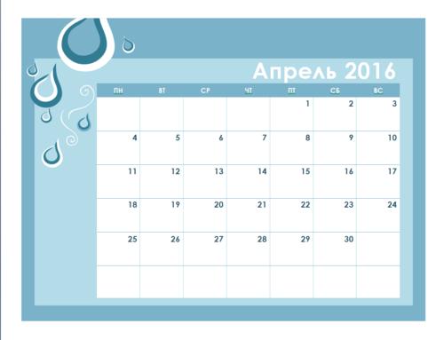 апрель 2016 цветной календарь