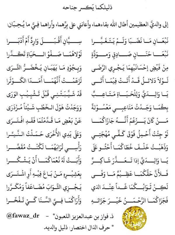 ابيات شعر عن الاب بالفصحى Shaer Blog
