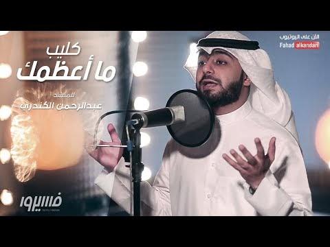 عبدالرحمن الكندري - نشيد ما أعظمك