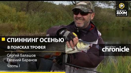 форум рыбаков балашова