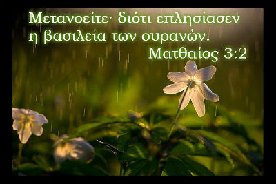 http://www.ecclesiaofperea.org/photos/matthew%203-2sm.jpg