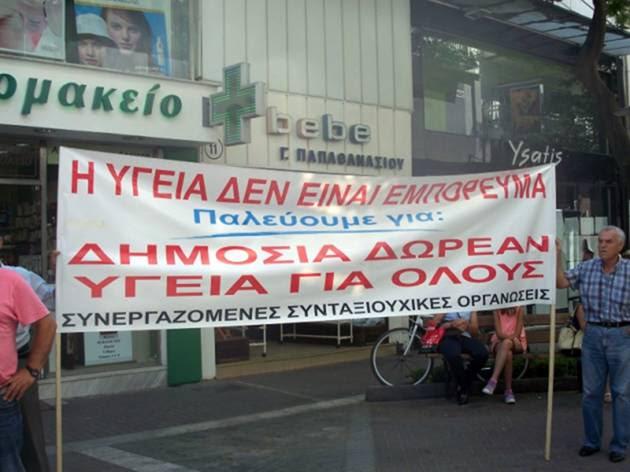 Παράσταση διαμαρτυρίας των Θεσσαλών συνταξιούχων έξω από την 5η ΥΠΕ