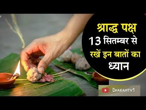 Pitru Paksha 2019 : कब से शुरू हो रहे हैं श्राद्ध | जानें Shradh Dates, ...