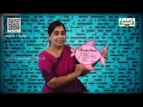 7th Tamil இலக்கிய வகை சொற்கள்  பருவம் II அலகு 5 பகுதி 1 Kalvi TV