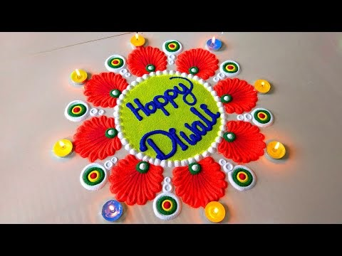 Happy Diwali Beautiful Rangoli Designs 2020/ इतना सुन्दर दिवाली रंगोली ब...