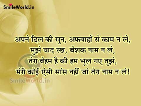 Miss You Yaad Yaadein Shayari In Hindi For Girlfriend Images