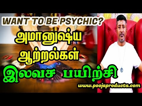 இலவச பயிற்சி- அமானுஷ்ய ஆற்றல்கள் | WANT TO BE PSYCHIC ?
