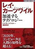 【ハ゛ーケ゛ンフ゛ック】レイ・カーツワイル加速するテクノロジー