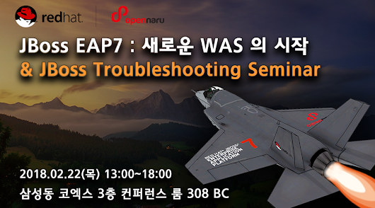 JBoss EAP 새로운 WAS의 시작 & JBoss Troubleshooting 세미나