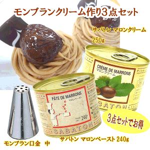 一般的なモンブランクリーム作りセットモンブランクリーム作りセット(サバトンマロンクリーム25...