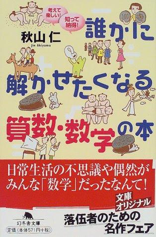 秋山仁『誰かに解かせたくなる算数・数学の本』