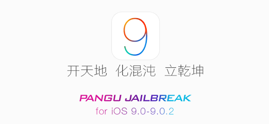 Jailbreak iOS 9 | iPod Touch получи MAXимум