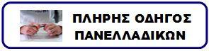 ΠΛΗΡΗΣ ΟΔΗΓΟΣ ΠΑΝΕΛΛΑΔΙΚΩΝ