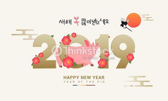阴历 ベクトル イラスト2019 かわいいブタと椿の花韓国語翻訳新年