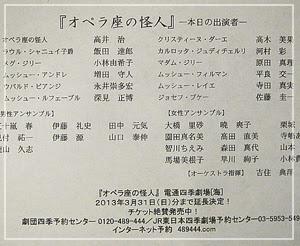 2013年1月30日の劇団四季「オペラ座の怪人」キャスト