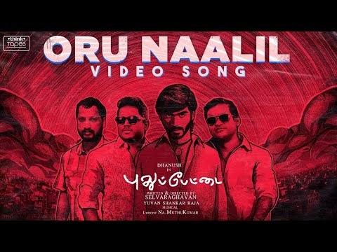 Pudhupettai | Oru Naalil Video Song