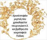 Ο χρυσός των Μακεδόνων στις αποθήκες