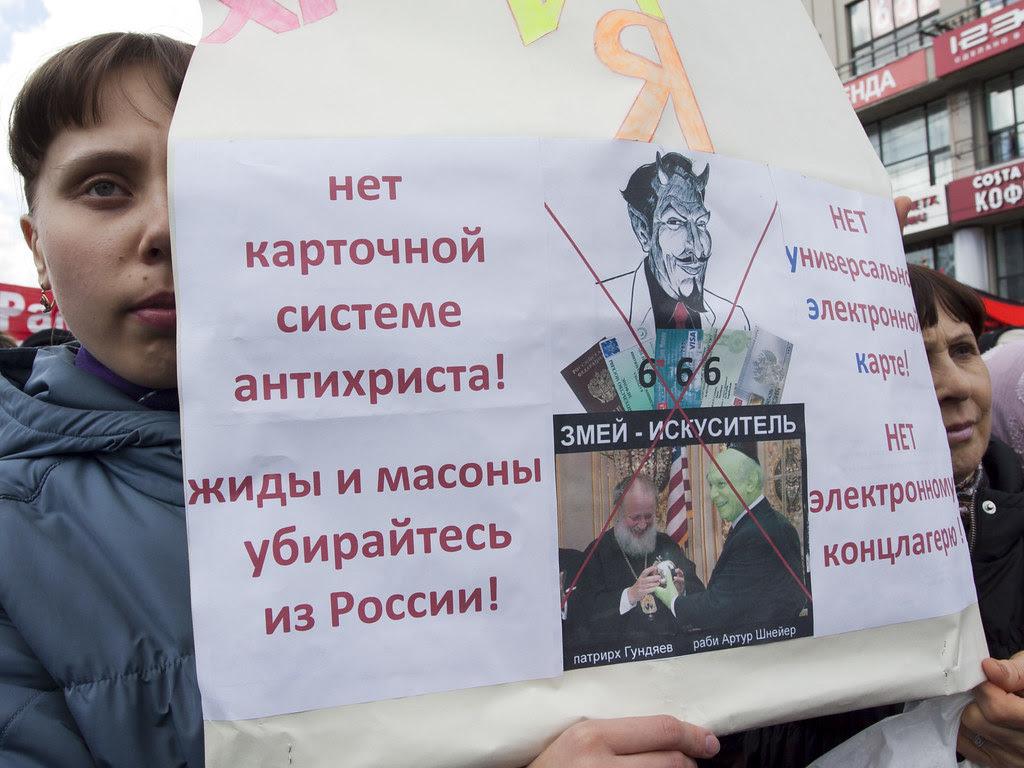 Совместный протест коммунистов и ультра православных против универсальной электронной карты