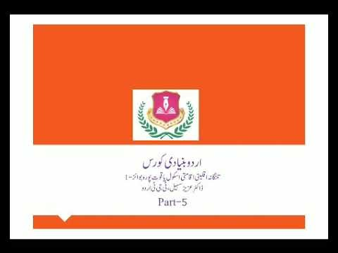 اردو بنیادی کورس پارٹ6