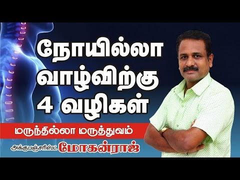 நோயில்லா வாழ்விற்கு நான்கு வழிகள் - மருந்தில்லா மருத்துவம் |Introduction Acupuncture Treatment| Mohanraj