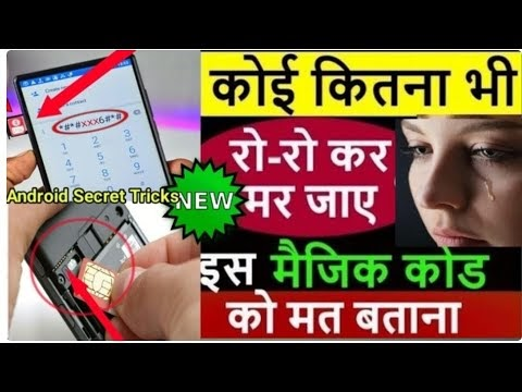 Most Useful Vip Secret Code For All Android Mobile Phones Don't no anyon...