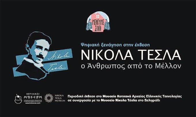 """Ψηφιακή ξενάγηση στην έκθεση """"Νίκολα Τέσλα – Ο άνθρωπος από το μέλλον"""""""